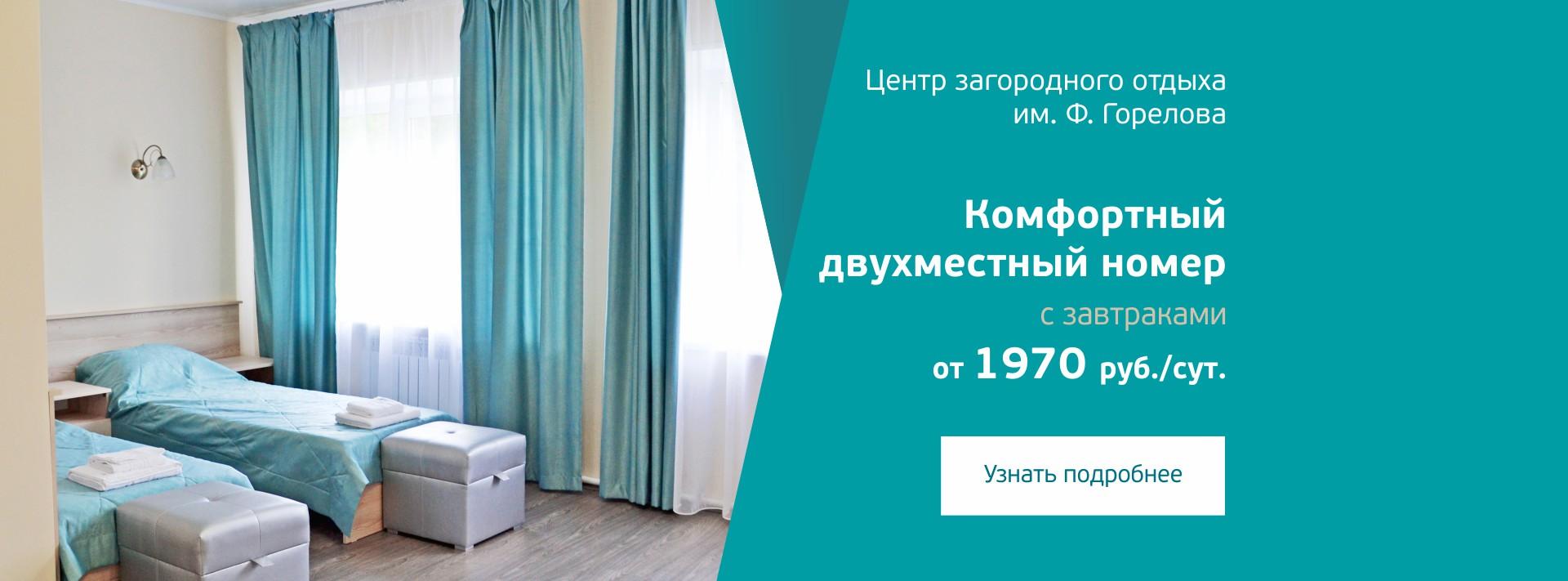 гостиница номер
